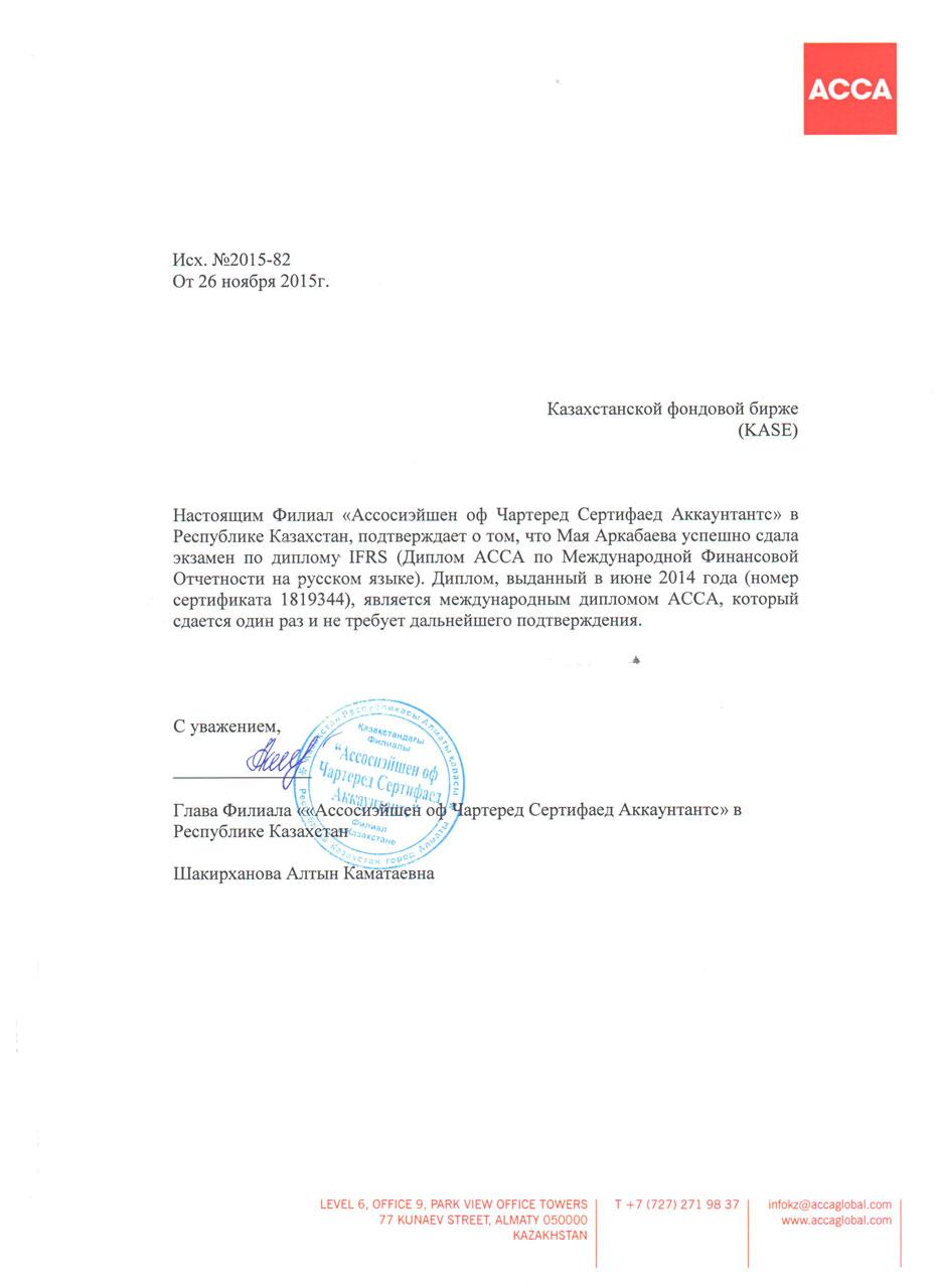 Евразийская Финансовая Служба fakhretdinov radiy minishevich